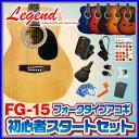アコースティック・ギター アコギ 初心者セットLegend レジェンド FG-15で始めるアコギスタ