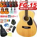 アコースティックギター 初心者セット 12点 アコギLegend レジェンド FG-15で始めるアコギスタートセット【アコースティックギター 初心者セット】【送料無料】