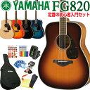 ヤマハ アコースティックギター YAMAHA FG820 初心者 入門 12点セット 【アコギ初心者】【送料無料】