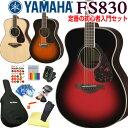 【送料無料!】定番『FS730S』後継機種登場!信頼のヤマハ アコースティックギターで始める初心者セット!ヤマハ アコースティックギター YAMAHA FS830 初心者 入門 12点セット【アコギ初心者】【送料無料】
