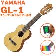 YAMAHA GL-1ギタレレ NAT ナチュラル チューナープレゼント 【送料無料】
