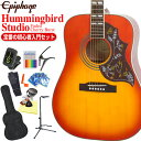 Epiphone エピフォン アコギ Humminbird Pro アコースティックギター 初心者 入門 12点 セット【ハミングバード】【エレアコ】【ピックアップ付】【送料無料】