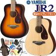 YAMAHA ヤマハ アコースティック ミニギター JR2 ではじめるアコギ初心者ハイグレードセット 【アコギ初心者】【送料無料】