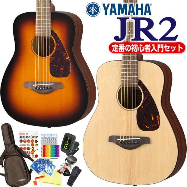 YAMAHA ヤマハ アコースティック ミニギター JR2 アコギ初心者 12点 スタートセット 【アコギ初心者】【送料無料】