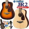 YAMAHA ヤマハ アコースティック ミニギター JR2 ではじめるアコギ初心者スタートセット 【アコギ初心者】【送料無料】