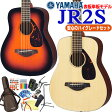 YAMAHA ヤマハ アコースティック ミニギター JR2S ではじめるアコギ初心者ハイグレードセット スプルーストップ単板モデル 【アコギ初心者】【送料無料】