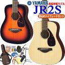 YAMAHA ヤマハ アコースティック ミニギター JR2S アコギ 初心者 16点 ハイグレード セット スプルーストップ単板モデル 【アコギ初心者】【送料無料】
