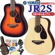 YAMAHA ヤマハ アコースティック ミニギター JR2S ではじめるアコギ初心者スタートセット スプルーストップ単板モデル【アコギ初心者】【送料無料】