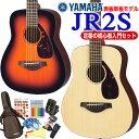 YAMAHA ヤマハ アコースティック ミニギター JR2S アコギ 初心者 12点 スタートセット スプルーストップ単板モデル【アコギ初心者】【送料無料】
