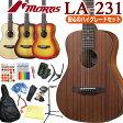 モーリス ミニギター 初心者 ハイグレード 16点セット MORRIS LA-231 ミニアコースティックギター【アコギ初心者】【ミニギター】【送料無料】