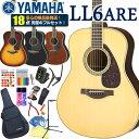 ヤマハ YAMAHA アコースティックギター LL6ARE 初心者 スペシャル スタート16点セット 【アコギ初心者】【送料無料】