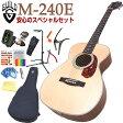 ギルド GUILD アコースティックギター M-240E 初心者 スペシャル スタート 16点セット 【アコギ初心者】【送料無料】