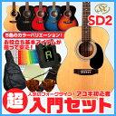 【今ならカポプレゼント!!】 アコースティックギター 初心者 超入門セット アコギ SX SD2 超入門 スタートセット SD-2 アコースティックギター 【アコギ初心者】【送料無料】