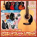 アコースティックギター 初心者セット アコギ SX SD2 で始めるアコギハイグレードセット SD-2 アコースティックギター 【アコギ初心者】【送料無料】