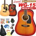 アコースティックギター 初心者セット ウエスタンタイプアコギ Legend レジェンド WG-15で始めるアコギスタートセット WG-15アコースティックギター...