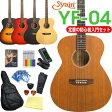 アコースティックギター 初心者セット S.Yairi YF-04 アコギ ミディアムスケール 送料無料