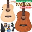 ミニギター アコースティックギター S.Yairi YM-02E エレアコ ピックアップ付 初心者 入門 11点セット 送料無料