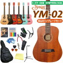 ミニギター アコースティックギター S.Yairi YM-02 ミニ アコギ ハイグレード 初心者 入門 15点セット