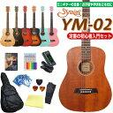 【2021年1月度月間優良ショップ】ミニギター アコースティックギター S.Yairi YM-02 ミニ アコギ 初心者 入門 11点セット