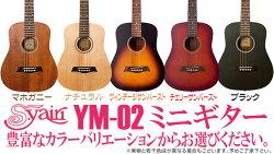 ミニギターアコースティックギターS.YairiYM-02ミニアコギ初心者入門セット送料無料