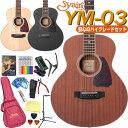 ミニギター アコースティックギター S.Yairi YM-03 ト