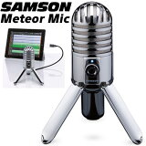 SAMSON Meteor Mic USBコンデンサマイク