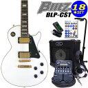 エレキギター初心者 入門セット16点 Blitz BLP-CST/WH【エレキギター初心者】【送料無料】
