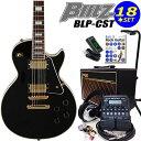 エレキギター初心者 Blitz BLP-CST/BK入門セット16点【エレキギター初心者】【送料無料】