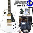 【2021年1月度月間優良ショップ】エレキギター初心者 Blitz BLP-CST/WH 入門セット18点【エレキギター初心者】