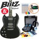 【送料無料!】マルチエフェクターZOOM G1on付きエレキギター16点セット!