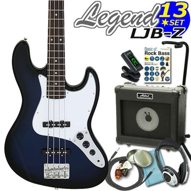 Legend LJB-Z-LH/ レフトハンド (左利きモデル) 13点スペシャル入門セットレジェンド エレキベース BK 【送料無料】 【ベース初心者】