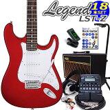 エレキギター初心者入門 Legend レジェンド LST-X/CACA 16点セット【エレキ ギター初心者】【】