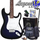 エレキギター初心者入門 Legend レジェンド LST-X/BBS 16点セット【エレキ ギター初心者】【】