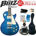 エレキギター初心者 BLP-450/SBL レスポールタイプ 入門セット8点 【エレキギター初心者】【送料無料】