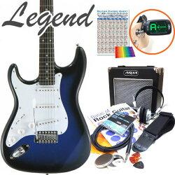 エレキギター初心者入門LegendレジェンドLST-Z-LH/BBS15点セット【エレキギター初心者】【送料無料】