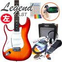 エレキギター初心者入門 Legend レジェンド LST-X-LH/CS 13点セット【エレキギター初心者】【送料無料】
