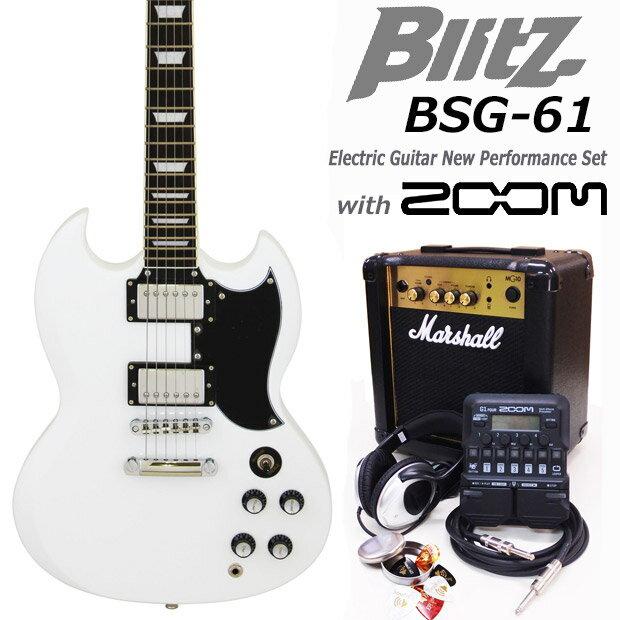 Blitz ブリッツ BSG-61 WH エレキギター SGタイプ マーシャルアンプ付 初心者セット16点 ZOOM G1on付き【エレキギター初心者】【送料無料】 【送料無料!】マルチエフェクターZOOM G1on付きエレキギター16点セット!?薄い