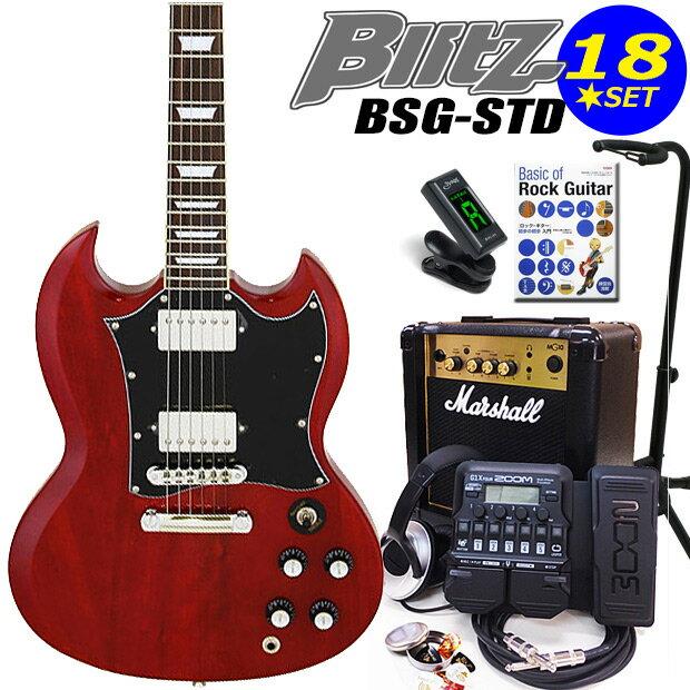 Blitz ブリッツ BSG-STD WR エレキギター マーシャルアンプ付 初心者セット16点 ZOOM G1Xon付き【エレキギター初心者】【送料無料】 【送料無料!】マルチエフェクターZOOM G1Xon付きエレキギター16点セット!