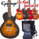 エピフォン レスポール Epiphone Les Paul Special VE レスポール スペシャル VE エレキギター初心者 入門18点セット【エレキギター初心者】【送料無料】