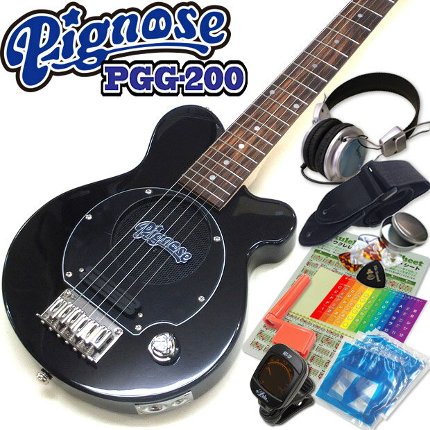 Pignose ピグノーズ PGG-200 BK アンプ内蔵ミニギターセット【送料無料】...:ebisound:10009379
