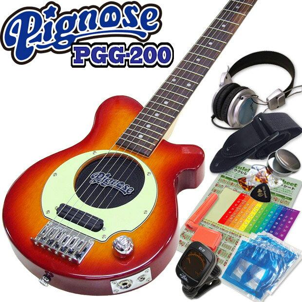 Pignose ピグノーズ PGG-200 CS アンプ内蔵ミニギターセット【送料無料】...:ebisound:10009548