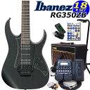 Ibanez アイバニーズ RG350ZB WK エレキギター初心者 16点入門セット【エレキギター初心者】【送料無料】