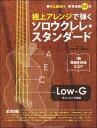 中上級/LOW-G対応 極上アレンジで弾く ソロウクレレ・スタンダード 参考演奏CD付