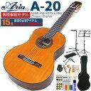 ■日本のギターメーカーとしては最も長い歴史を持つARIA(アリア)ブランドのクラシックギター「A-20」。 エントリーモデルながら、シダー(杉)の表板単板とい本格的なスペックで、上位機種と同じようにクリアなサウンドを実現。 また当機種はトラスロッドが搭載されており、ネックの状態が動いてしまった際には調整が可能です。(※調整には専門の知識が必要です) この「A-20」に初心者の皆さんが本当に必要なアイテムだけをセットにした、EbiSoundオリジナルのクラシックギター初心者スタートセットに、スタンドや弱音器などを追加したスペシャルなセット! 【セット内容】 ・ギター本体 ・ハードケース ・クリップチューナー ・足台 ・オリジナルピック2枚 ・交換弦1セット ・ストリングワインダー ・クリーニングクロス ・ギター教則本 ・コードシート ・ポジションステッカー ・ギタースタンド ・譜面台 ・弱音器 ・ポリッシュ ■A-20仕様 表板:杉単板 裏板/横板:サペリ ネック:ナトー 指板:ローズウッド 弦長:650 mm ブリッジ:ローズウッド ナット幅:52 mm 【沖縄県へのお届けに関しまして】 楽天送料込みライン導入に伴い、沖縄県へのお届けに対応できない商品もございます。詳しくは こちらから ご確認いただきますようお願い申し上げます。