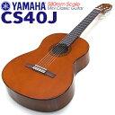 かわいいミニギター!YAMAHA ヤマハ ミニクラシックギター CS40J (580mm)