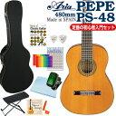 ARIA アリア PS-48 PEPE ペペ ミニ クラシックギター 初心者 11点 スタートセット【480mmスケール】【送料無料】