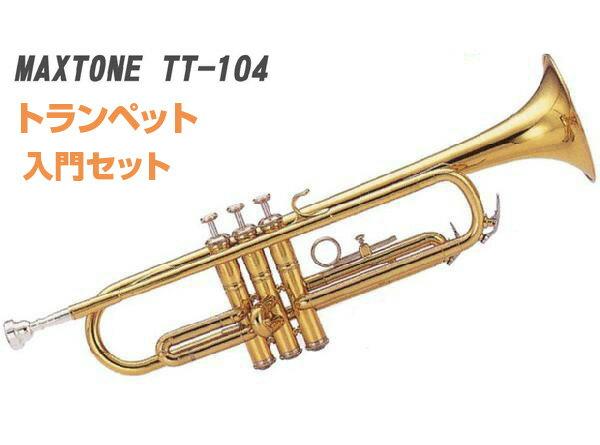 【送料無料】MAXTONE マックストーン TT-104 トランペット おすすめ入門セット…...:ebisound:10004726