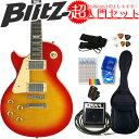 【送料無料!】お求めやすい価格の左利きエレキギター入門セットです!