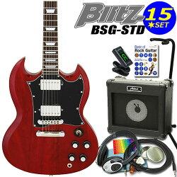 エレキギター初心者BSG-STD/WRSGタイプ入門セット13点【G13】【エレキギター初心者】【送料無料】【smtb-TD】