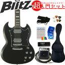 エレキギター 初心者セット 入門セット BSG-STD/BK SG入門セット8点 エレキギター初心者 エレクトリックギター 【送料無料】